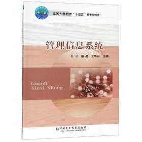 管理信息系统/张珺 大中专理科农林牧渔 张珺