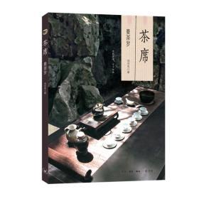 茶席:曼荼罗 生活休闲 池宗宪