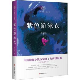 紫色游泳衣(孙了红侦探小说系列)