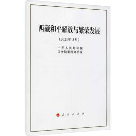西藏和平解放与繁荣发展(16开)