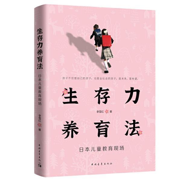 生存力养育法——日本儿童教育现场