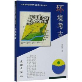 环境古/20世纪中国文物古发现与研究丛书 中国历史 周昆叔