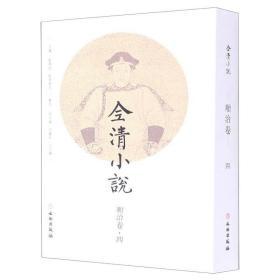 全清小说(顺治卷4)