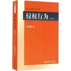 侵权行为(第三版) 民法研究系列