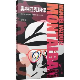奥林匹克阴谋(集黑色幽默与哲理智性于一体的侦探小说。蒙塔尔万代表作,标志着西班牙文学的一个时代。)
