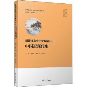高中历史教学设计 中国近现代史 教学方法及理论