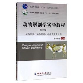 动物解剖学实验教程第2版/雷治海 大中专理科农林牧渔 雷治海
