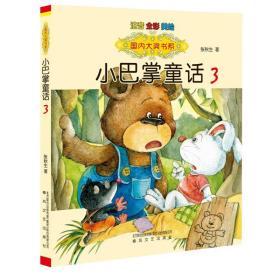 大奖书系-小巴掌童话3(注音全彩美绘版) 注音读物 张秋生