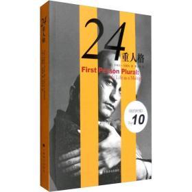 24重人格 外国现当代文学 (美)卡梅伦·韦斯特(cameron west)