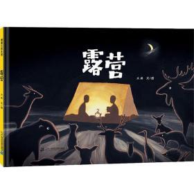散步三部曲系列:露营3-6岁蒲蒲兰绘本