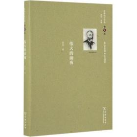的前夜/舍斯托夫文集第6卷 外国哲学 [俄罗斯]列夫·舍斯托夫 著