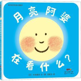 快乐宝贝系列:月亮阿婆在看什么?0-3岁蒲蒲兰绘本