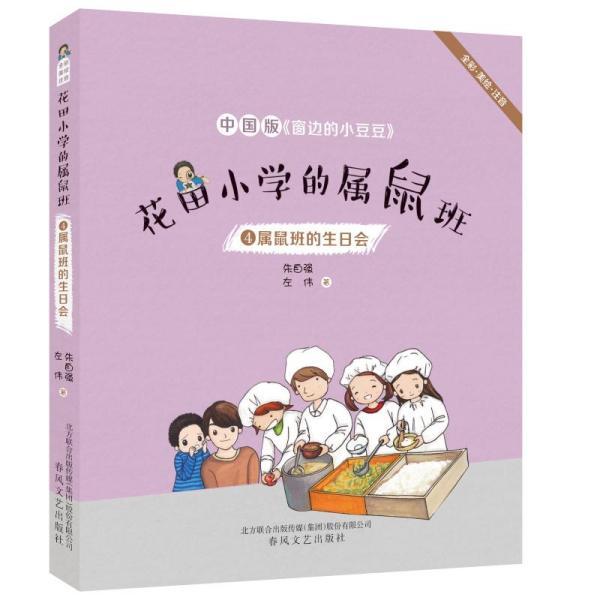 花田小学的属鼠班4-属鼠班的生日会(全彩美绘注音)中国版《窗边的小豆豆》