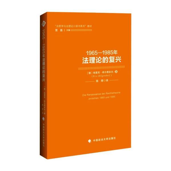1965—1985年法理论的复兴