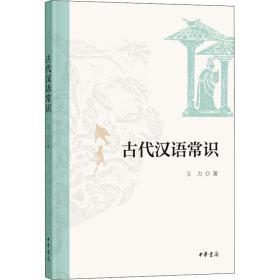 古代汉语常识(平装)