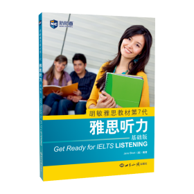 胡敏雅思教材第7代:雅思听力(基础版)(世知版)