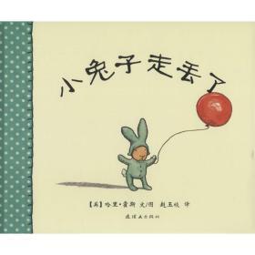 小兔子走丢了