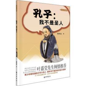 孔子:我不是圣人 中国古典小说、诗词 李木生
