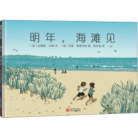 明年,海滩见(很好的季节性绘本,以第一人称写作提供灵感)