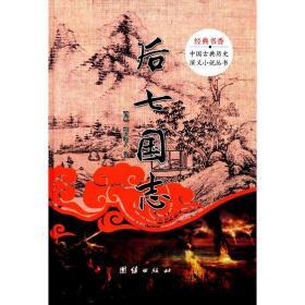 经典书香.中国古典历史演义小说丛书:后七国志