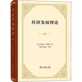 经济发展理论 对雨利润、资本、信贷、利息和经济周期的察 经济理论、法规 (美)约瑟夫·熊彼特