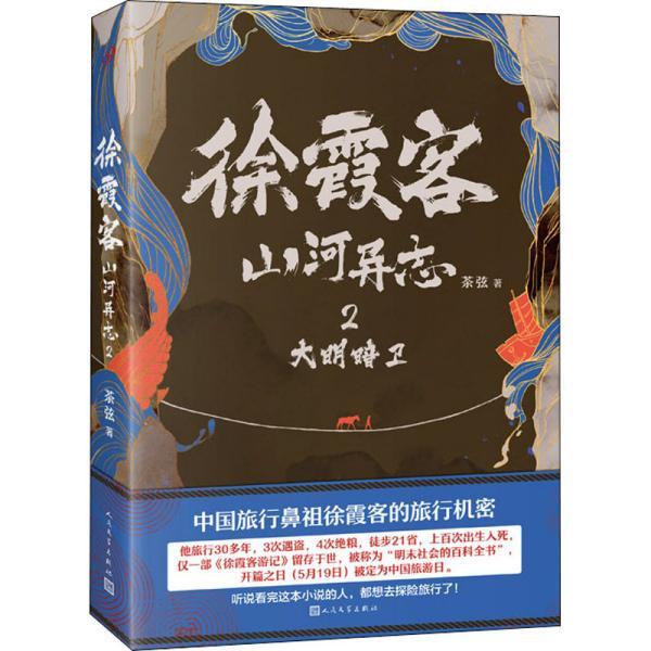 徐霞客山河异志2:大明暗卫(讲述中国旅行鼻祖的旅行机密!非常少见的古代旅行悬疑小说)