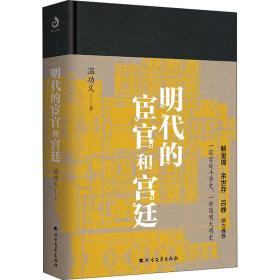 明代的宦官和宫廷 中国历史 温功义