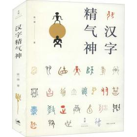 汉字精气神(中国社会科学院教授、汉字文化推广者张一清,从汉字趣解中华人文精神)
