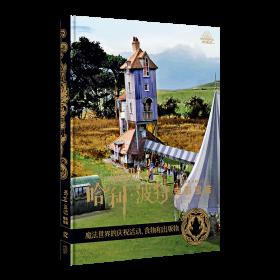 哈利波特电影宝库 第12卷 魔法世界的庆祝活动、食物和出版物