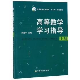 高等数学学习指导(上册)