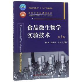 食品微生物学实验技术(第3版) 大中专理科科技综合 编者:郝琳//孔庆学//方祥