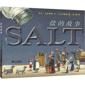 盐的故事 绘本 (美)马克·克伦斯基(mark kurlansky)