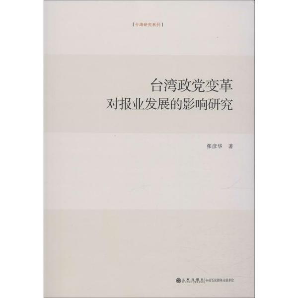 台湾政党变革对报业发展的影响研究