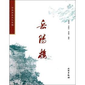 岳阳楼(2.3)/中华历史名楼 旅游 邹律资//王馥兰//李建