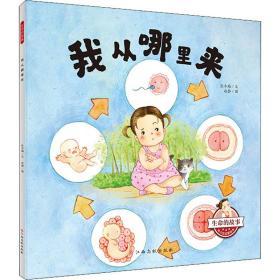 生命的故事-幼儿性启蒙绘本:我从哪里来