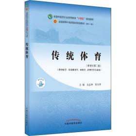 传统体育(第2版) 大中专理科医药卫生