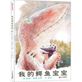 我的鳄鱼宝宝学着妥协和放手蒲蒲兰绘本