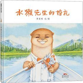 水獭先生的婚礼水獭先生要举行婚礼啦!3-6岁蒲蒲兰绘本