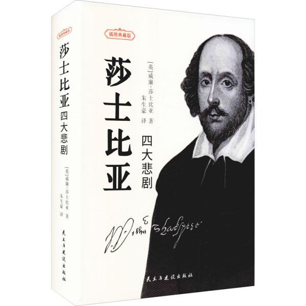莎士比亚四大悲剧(插图典藏版)