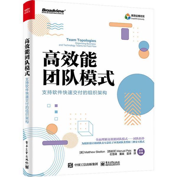 高效能团队模式:支持软件快速交付的组织架构(全彩)