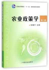 农业政策学(第2版)/钟莆宁/十一五规划教材 大中专理科农林牧渔