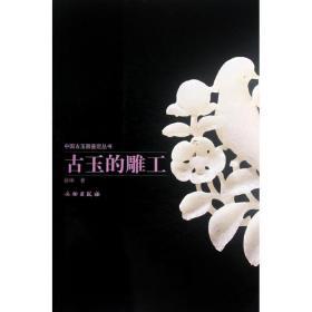 中国古玉器鉴定丛书:古玉的雕工