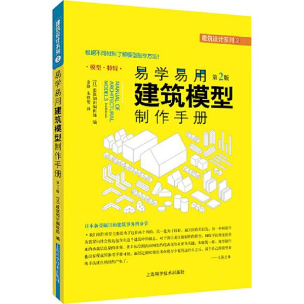 易学易用建筑模型制作手册(第二版)