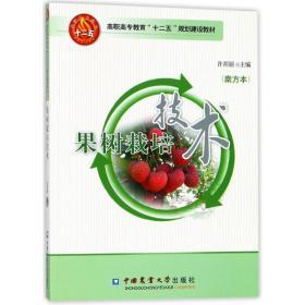 果树栽培技术(南方本) 大中专理科农林牧渔 编者:许邦丽