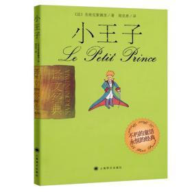 小王子 外国文学名著读物 ()圣埃克絮佩里(saint-exupery)