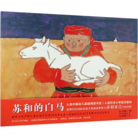 苏和的白马(2018版)