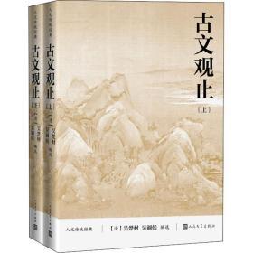 古文观止(上下)(人文传统经典)