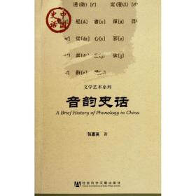 音韵史话 中国历史 张惠英