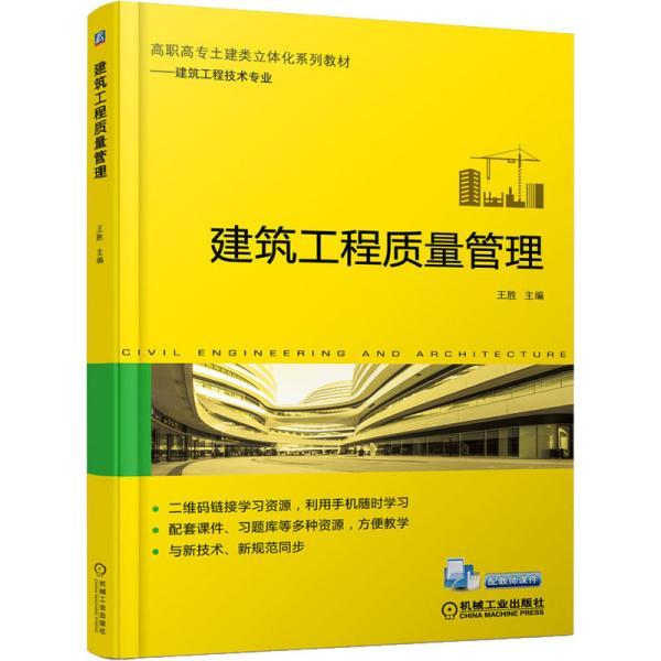 建筑工程质量管理