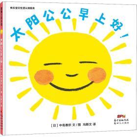 快乐宝贝系列:太阳公公早上好!0-3岁蒲蒲兰绘本